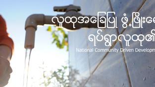 The Community's voice in Community Driven Development