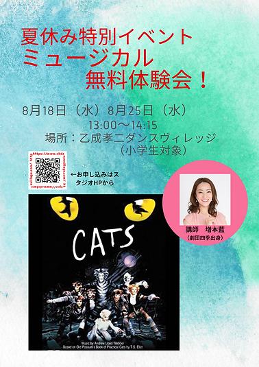 夏休み特別イベント ミュージカル 無料体験会.png