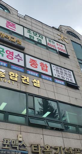 인천 서구 심곡동 상가