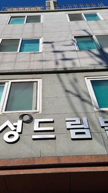 검암동 정성 드림빌 2차