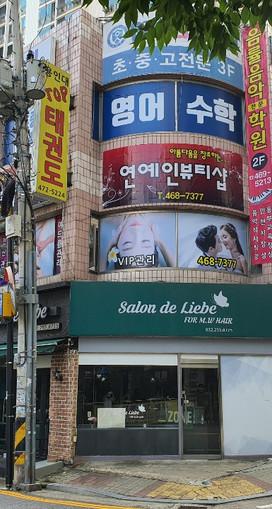구월동 벽산아파트 후문 상가