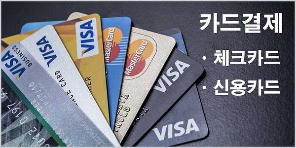 카드결제.jpg