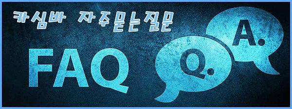 카심바슬롯 FAQ.jpg