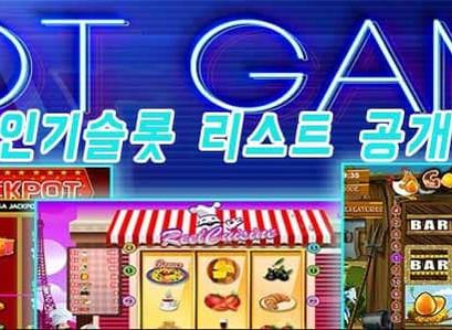 한국에서 인기많은 슬롯게임목록 정리해봄