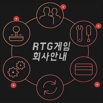 RTG슬롯특장점