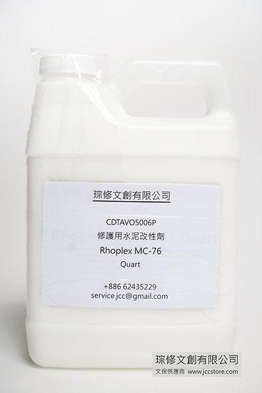 修護用改性劑 Rhoplex MC-76