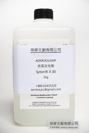 表面改性劑 Syton® X 30