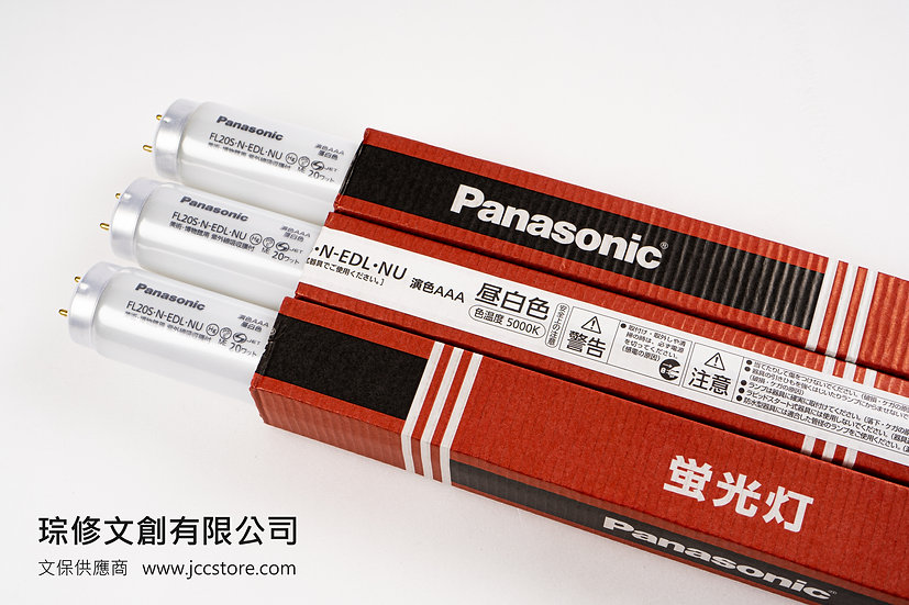 國際牌低紫外線日光燈管