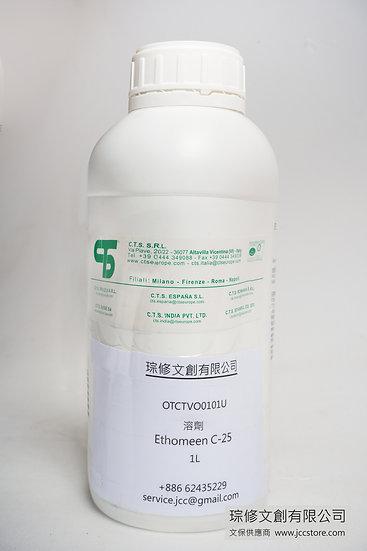 CTS 溶劑  Ethomeen C-25