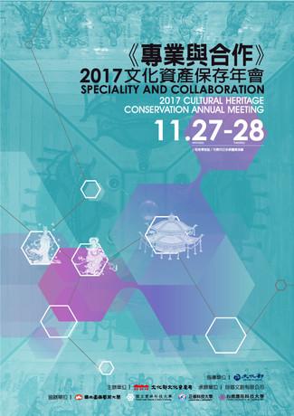 「專業與合作-2017文化資產保存年會」