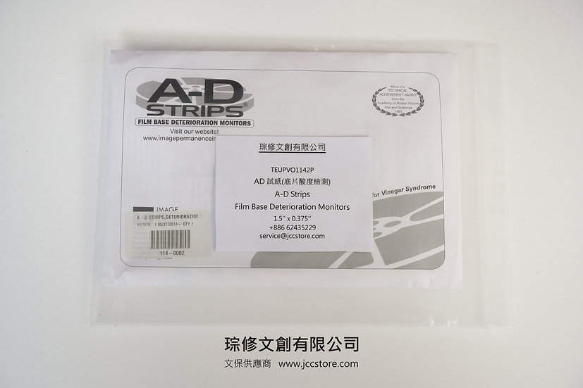 AD 試紙 底片酸度檢測 A-D Strips Film Base Deterioration Monitors