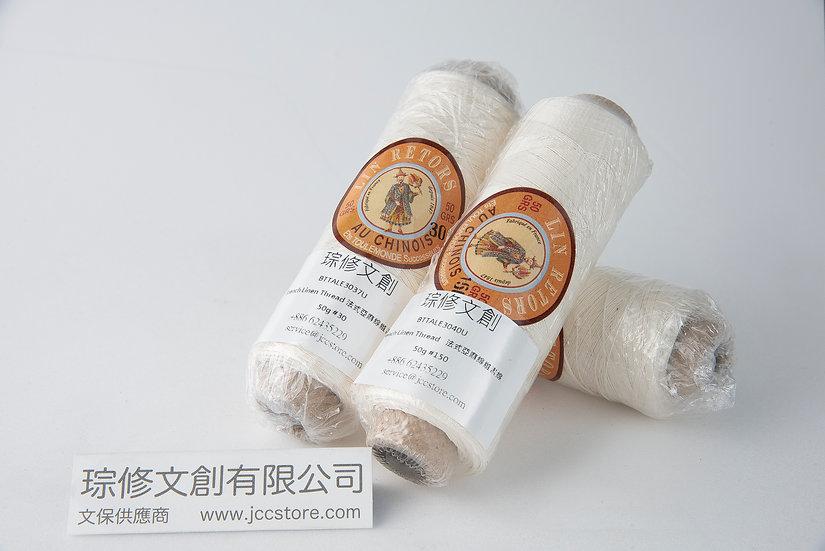 法式亞麻線縫書線 French Linen Thread