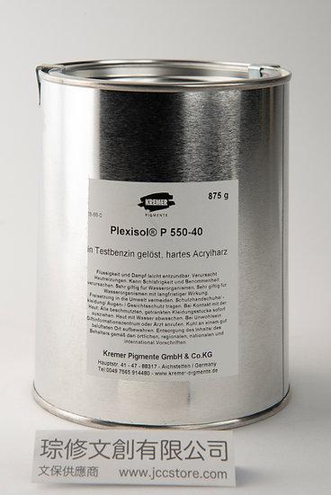 固化亮光劑Plexisol® P 550-40