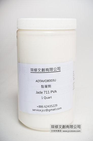 PVA黏著劑 Jade 711