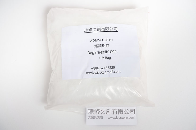 氫化碳氫化合物樹脂 Regarlrez® 1094