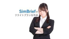 SimBriefでフライトプランを作成