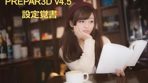 PREPAR3D v4.5 設定についての覚書