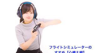 #01 フライトシミュレーターのすすめ【心構え編】