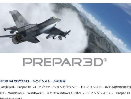 PREPAR3D インストール手順書(なんちゃって和訳)