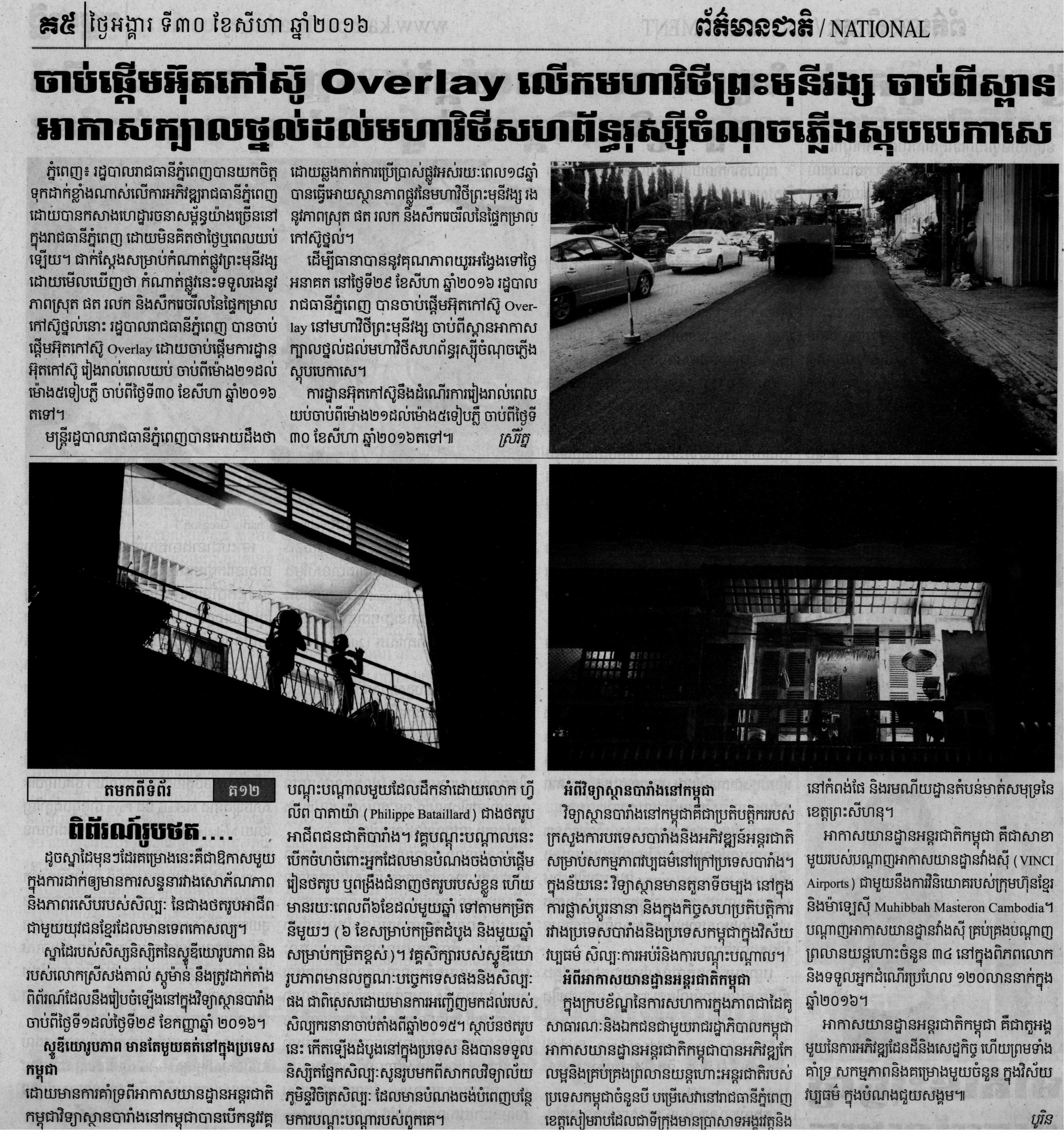 Article / Phnom Penh