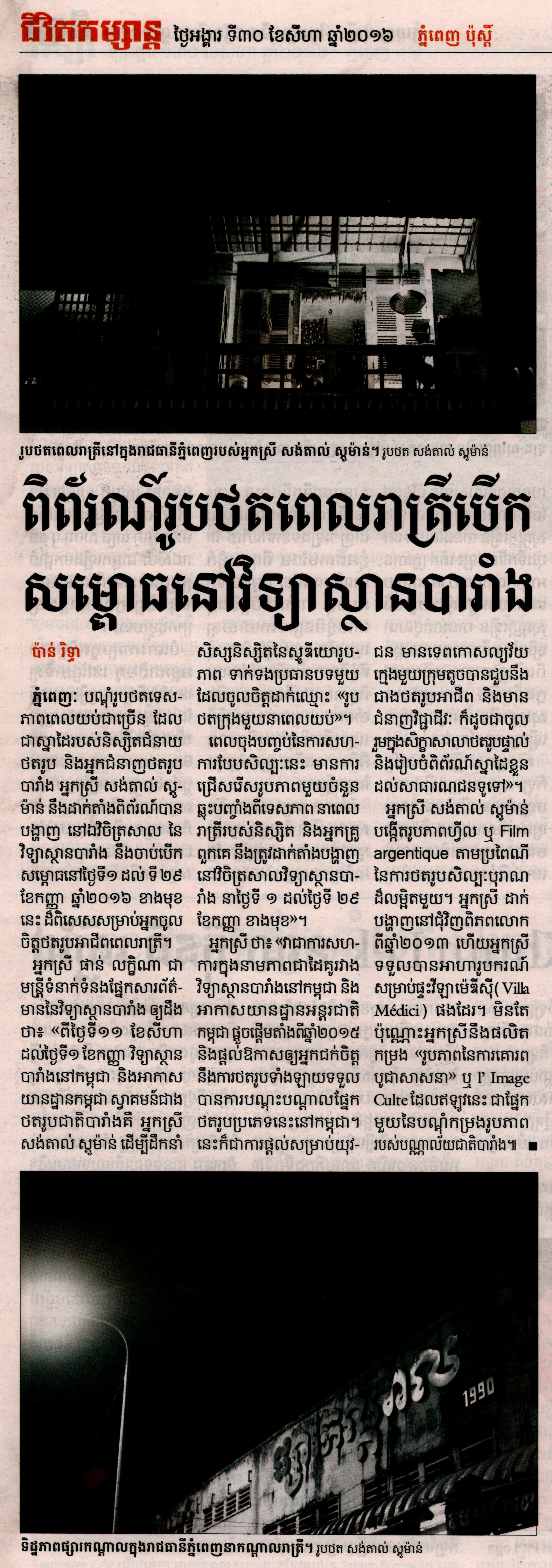 Article / Phnom Penh