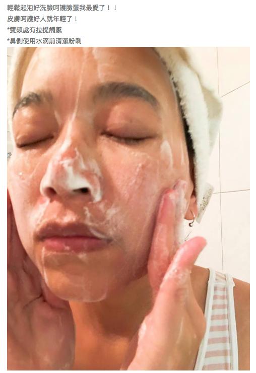輕鬆起泡好洗臉,呵護臉旦我最愛了