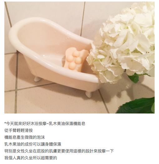 乳油木果保濕機能皂,使身體保濕,特別是女性久坐在屁股的肌膚,更需每日使用來按摩一下