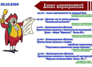 Анонс дистанционных онлайн - мероприятий на 20 октября 2020 года
