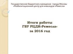 Отчет 2016_01