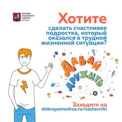 «Давай дружить!»: в столице стартовал проект для помощи детям-сиротам