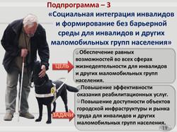 Государственная программа на Социальная поддержка жителей города Москвы (19)