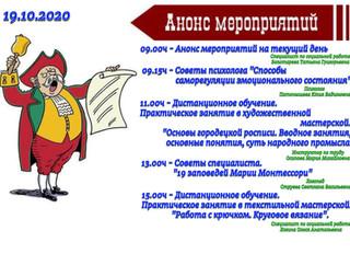Анонс дистанционных онлайн - мероприятий на 19 октября 2020 года