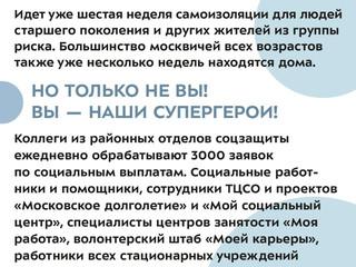 Министр Правительства Москвы, руководитель Департамента труда и социальной защиты населения города М