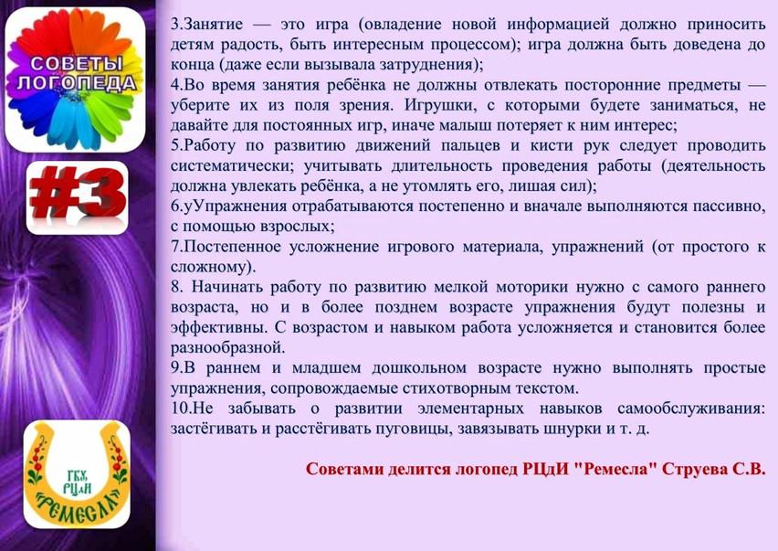 Логопед - советы по мелкой моторике_3
