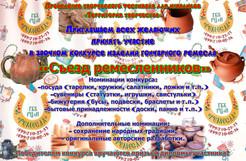 Проведение творческого фестиваля для инвалидов «Территория творчества» «Съезд ремесленников»