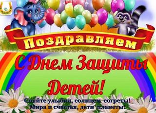 Поздравляем всех детей с праздником!
