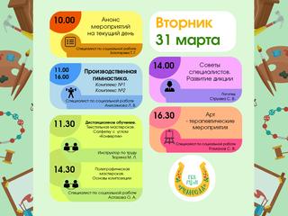 Анонс дистанционных онлайн - мероприятий на 31 марта 2020 года.