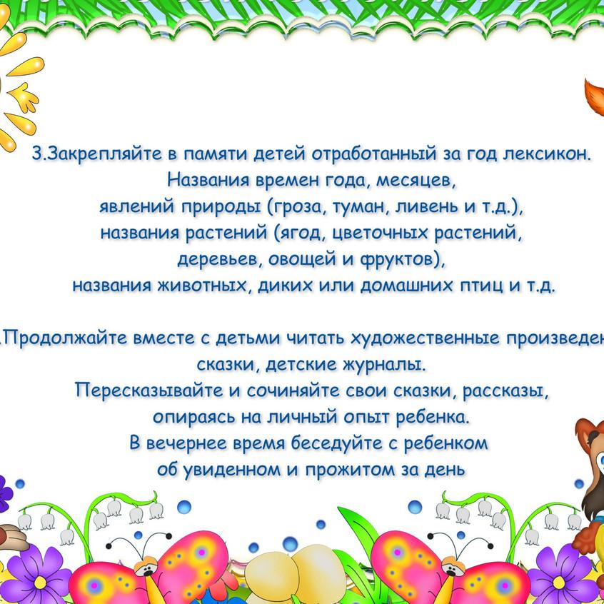Логопед3
