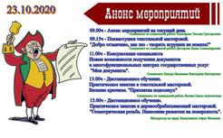 Анонс дистанционных онлайн - мероприятий на 23 октября 2020 года