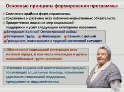 Государственная программа на Социальная поддержка жителей города Москвы (5)