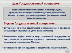 Государственная программа на Социальная поддержка жителей города Москвы (2)