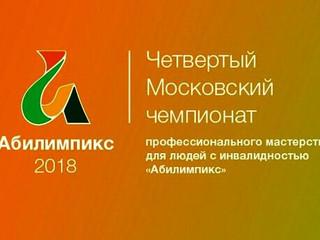 Четвёртый Московский чемпионат по профессиональному мастерству среди инвалидов и лиц с ограниченными