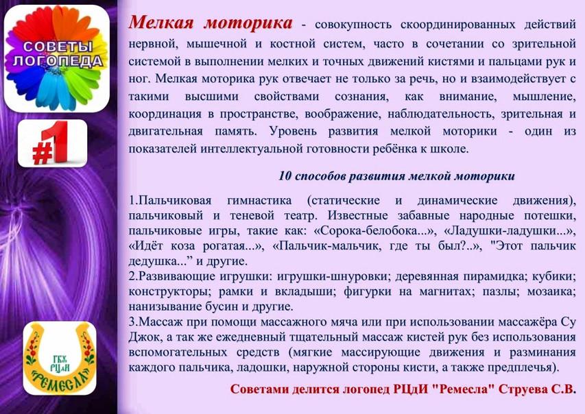 Логопед - советы по мелкой моторике_1