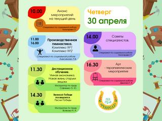 Анонс дистанционных онлайн - мероприятий на 30 апреля 2020 года.