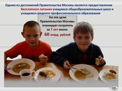 Государственная программа на Социальная поддержка жителей города Москвы (10)