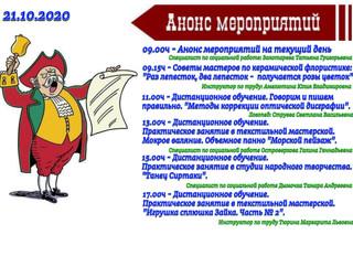 Анонс дистанционных онлайн - мероприятий на 21 октября 2020 года