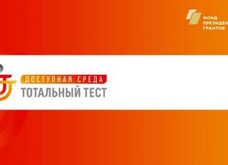 Всероссийская общественная акция «Тотальный тест «Доступная среда»