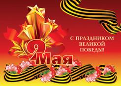 День Победы – главный праздник страны