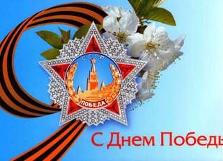 Примите самые искренние поздравления с Днём Великой Победы!