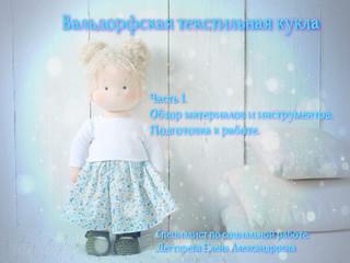 Шьем вальдорфскую куклу.